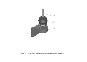 2217-5001040 Кронштейн крепления кузова средний