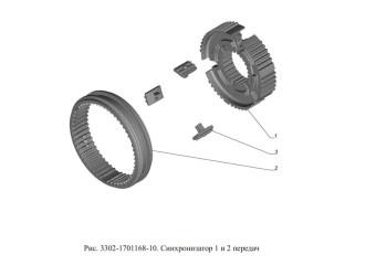 3302-1701168-10 Синхронизатор 1 и 2 передач