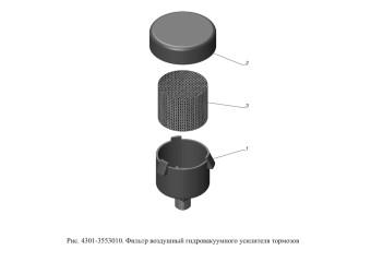4301-3553010 Фильтр воздушный гидровакуумного усилителя тормозов