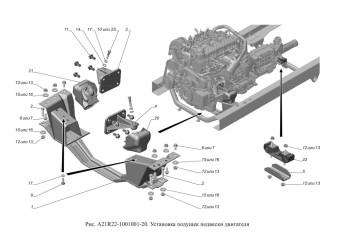 A21R22-1001001-20 Установка подушек подвески двигателя