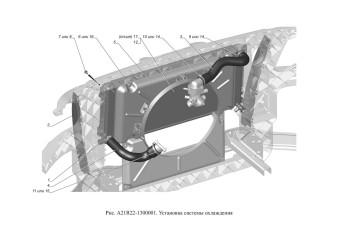 A21R22-1300001 Установка системы охлаждения