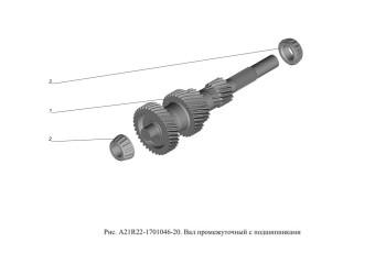 A21R22-1701046-20 Вал промежуточный с подшипниками