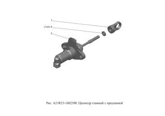 A21R23-1602300 Цилиндр главный с проушиной