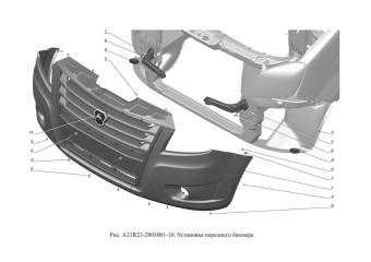 A21R23-2803001-10 Установка переднего бампера опция Противотуманные фары