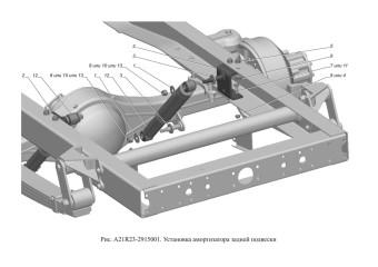 A21R23-2915001 Установка амортизатора задней подвески