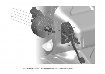 A21R23-3504002 Установка педального привода тормозов