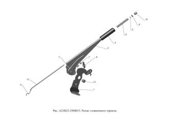 A21R23-3508015 Рычаг стояночного тормоза