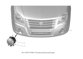 A21R23-3743001 Установка противотуманных фар опция Противотуманные фары