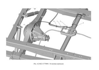 A21R23-3770001 Установка проводов опция Блокируемый дифференциал