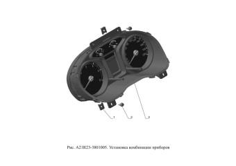 A21R23-3801005 Установка комбинации приборов