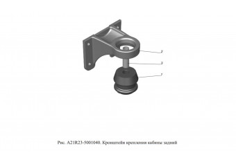A21R23-5001040 Кронштейн крепления кабины задний