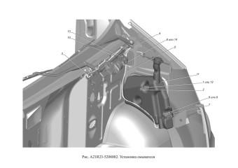 A21R23-5208002 Установка омывателя