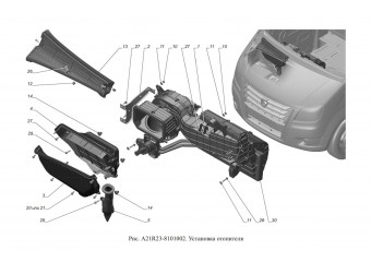 A21R23-8101002 Установка отопителя