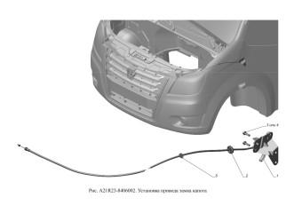 A21R23-8406002 Установка привода замка капота