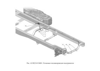 A31R22-8134001 Установка топливопроводов подогревателя