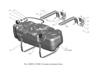 A60R42-1101002 Установка топливного бака