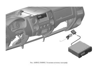 A60R42-3848002 Установка антенны тахографа опция Тахограф-стандарт