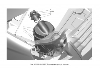 A63R42-1109002 Установка воздушного фильтра