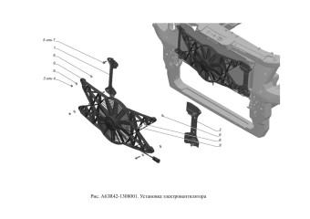 A63R42-1308001 Установка электровентилятора опция Кондиционер, Система охлаждения повышенной эффективности