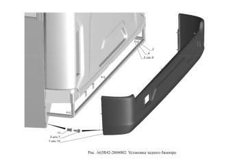 A63R42-2804002 Установка заднего бампера