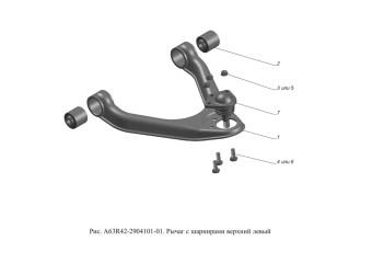 A63R42-2904101-01 Рычаг с шарнирами верхний левый