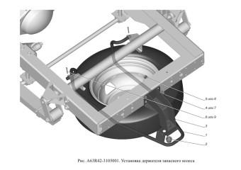 A63R42-3105001 Установка держателя запасного колеса
