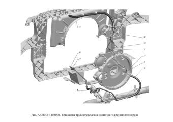 A63R42-3408001 Установка трубопроводов и шлангов гидроусилителя руля