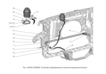 A63R42-3408002 Установка трубопроводов и шлангов гидроусилителя руля