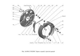 A63R42-3502008 Тормоз задний с тросом правый