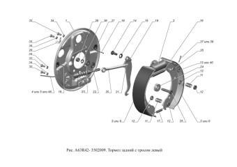 A63R42-3502009 Тормоз задний с тросом левый