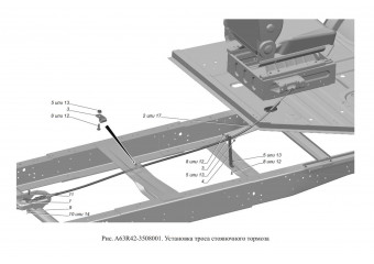 A63R42-3508001 Установка троса стояночного тормоза