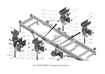 A63R42-5000001 Установка деталей кузова