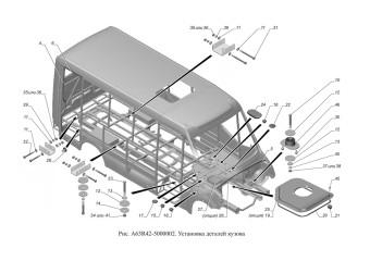 A63R42-5000002 Установка деталей кузова