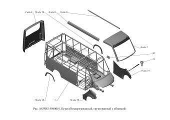 A63R42-5000016 Кузов бондеризованный, грунтованный с обмазкой