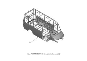 A63R42-5000018 Кузов обработанный