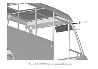 A63R42-5305002 Установка переднего рейсоуказателя опция Рейсоуказатель