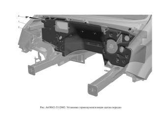 A63R42-5312002 Установка термошумоизоляции щитка передка