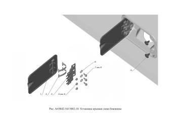 A63R42-5413002-10 Установка крышки люка боковины