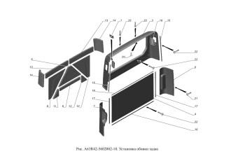 A63R42-5602002-10 Установка обивки задка