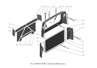 A63R42-5602002 Установка обивки задка опция Обивка салона улучшенная