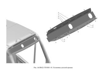 A63R42-5701001-10 Установка деталей крыши