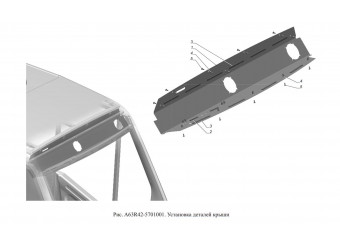 A63R42-5701001 Установка деталей крыши опция Рейсоуказатель
