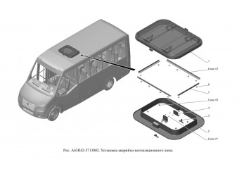 A63R42-5713002 Установка аварийно-вентиляционного люка опция Кондиционер