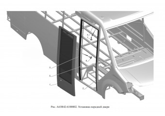 A63R42-6100002 Установка передней двери опция Теплопоглощающие стекла