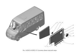 A63R42-6102002-10 Установка обивки передней двери
