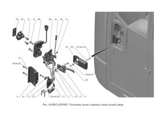 A63R42-6205002 Установка замка и привода замка задней двери