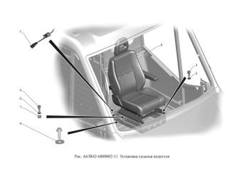 """A63R42-6800002-11 Установка сиденья водителя опция Сиденье водителя """"Люкс"""""""