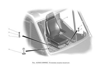 A63R42-6800002 Установка сиденья водителя