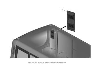 A63R42-8104002 Установка вентиляции кузова