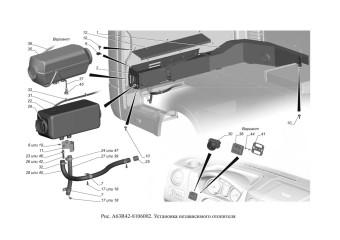 A63R42-8106002 Установка независимого отопителя опция Независимый отопитель